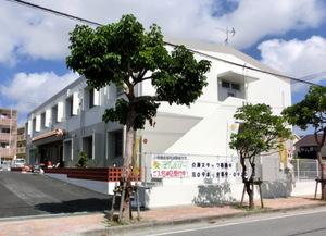 エルスリー沖縄