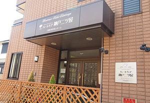 コミュニティホームハートケア 神戸二ツ屋