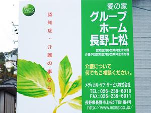 愛の家グループホーム長野上松 の画像(3枚目)