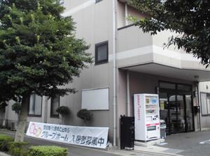 愛の家グループホーム東浦和大間木 の画像