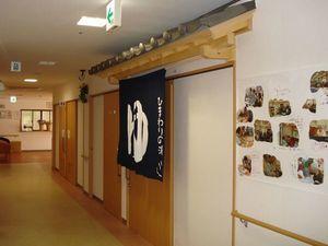 家族の家ひまわり聖蹟桜ヶ丘 浴室入口