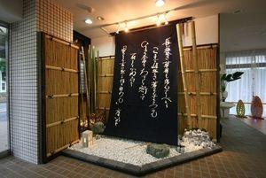 家族の家ひまわり一橋学園 玄関ホール脇の暖簾