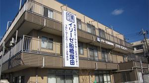 イリーゼ船橋塚田