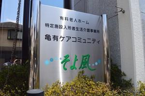 亀有ケアコミュニティそよ風 の画像(2枚目)