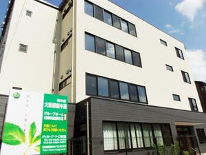 愛の家グループホーム・小規模多機能型居宅介護 大阪都島中通