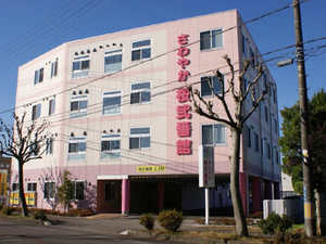 さわやか桜弐番館